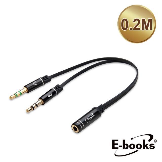 【E-books】X19一母轉二公耳機麥克風音源轉接線3.5mm-20cm/