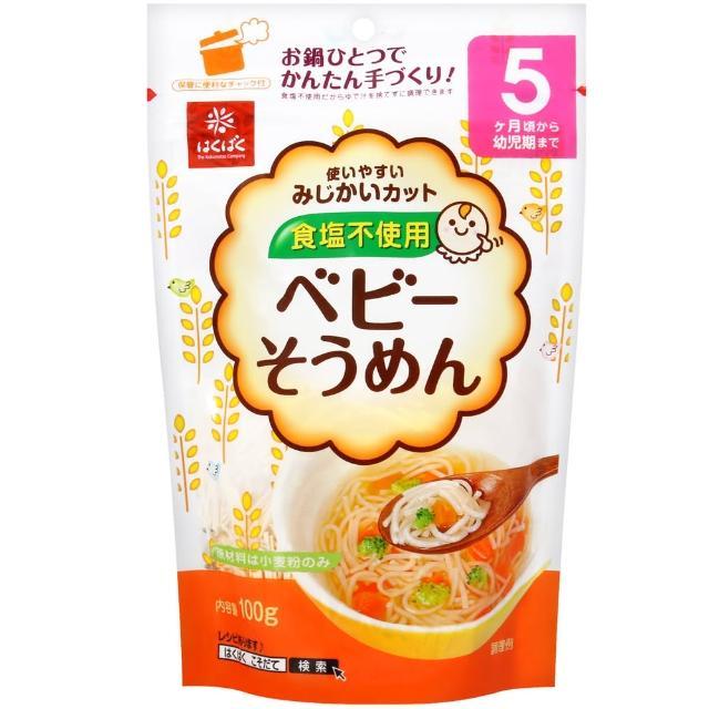 【Hakubaku】寶貝素麵(100g)