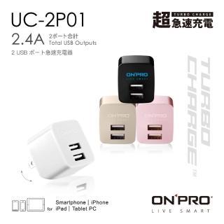 【ONPRO】UC-2P01 雙USB輸出電源供應器/充電器