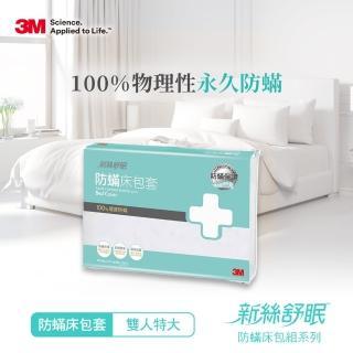 【3M】新絲舒眠防蹣床包套(雙人特大6×7)