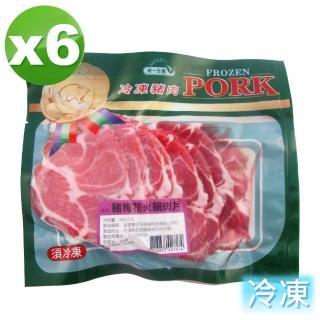 【統一生機】豬梅花火鍋肉片6件組(200g/包/共6包)
