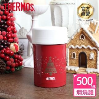 【THERMOS 膳魔師】不鏽鋼真空食物燜燒罐0.5L(JBN-500)