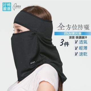 【好棉嚴選】夏日防曬 快乾運動頭巾 透氣舒適立體縫合 防塵遮陽面罩頭套(黑色3件)