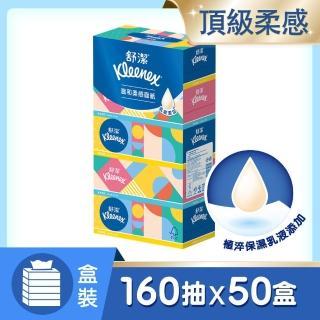 【舒潔】新柔感面紙160抽x5盒x10串/箱