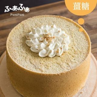 【Fuafua Pure Cream】半純生薑糖 戚風蛋糕 八吋半(Ginger)