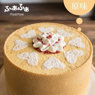 【Fuafua Pure Cream】半純生原味 戚風蛋糕 八吋半(Original)