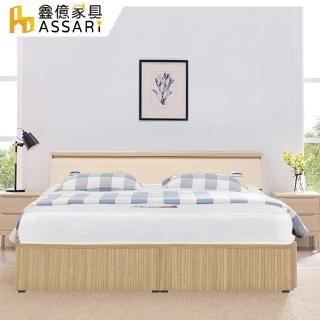 【ASSARI】房間組三件_床箱+床底+獨立筒(雙大6尺)