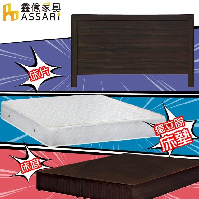 【ASSARI】房間組三件_床片+床底+獨立筒(單人3尺)