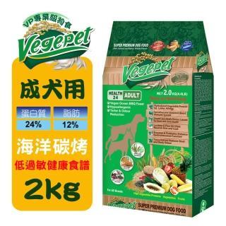 【維吉 VegePet】VP專業級成犬狗食-海洋碳烤口味(2KG)