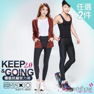 【BeautyFocus】2件組/彈性3D防曬抗縮運動壓力褲(5805-25男/女款)