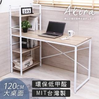 【Akira】MIT日系粉彩120*48雙向層架工作桌/書桌/電腦桌(贈送同色主機架)