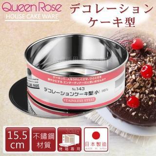 【日本霜鳥QueenRose】15.5cm活動式不銹鋼圓型蛋糕模-S(日本製)