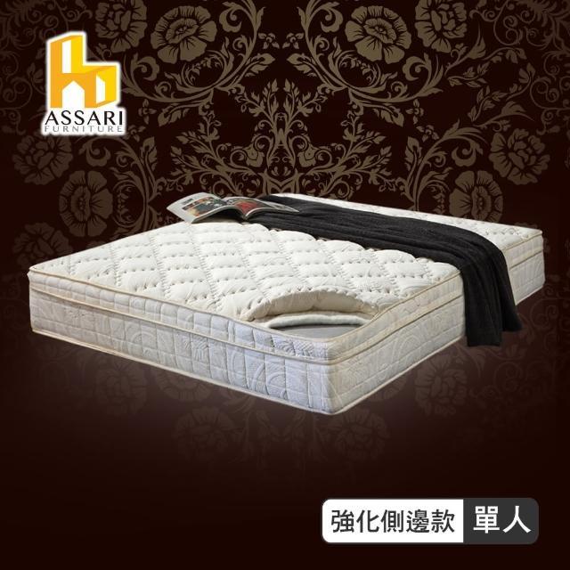 【ASSARI】風華機能5CM乳膠備長炭三線強化側邊獨立筒床墊(單人3尺)
