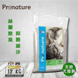 【創鮮pronature】絲蘭除臭抑菌細沙(12kg)
