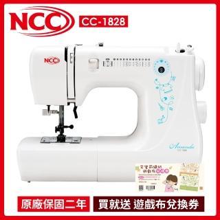 【NCC】Amanda  小達人縫紉機(CC-1828)獨家送艾蜜莉雨傘+洗手乳