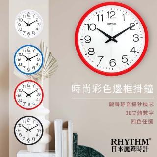 【RHYTHM日本麗聲】簡約現代經典款滑動式超靜音掛鐘(玫瑰紅)