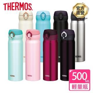 【THERMOS膳魔師】不鏽鋼超輕量彈蓋真空保溫瓶500ml(JNL-500/502)/
