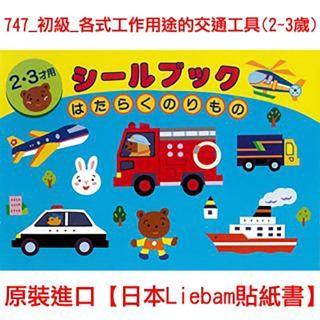 【日本LIEBAM貼紙書】747_初級_各式工作用途的交通工具(2-3歲)