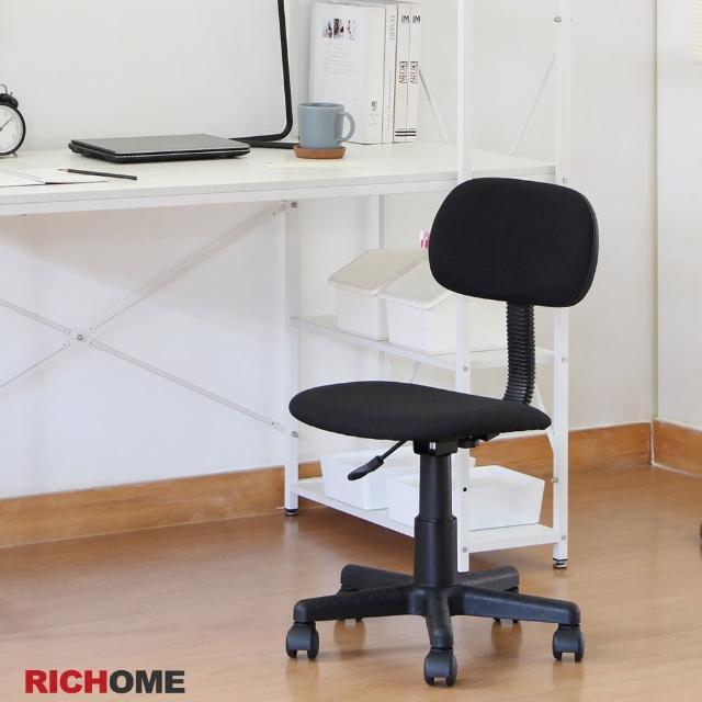 【RICHOME】傑拉爾辦公椅/電腦椅/工作椅/旋轉椅(2色)/