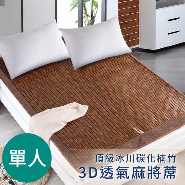【三浦太郎】頂級牛筋繩冰川碳化楠竹。3D透氣單人麻將蓆(麻將蓆/涼蓆)/