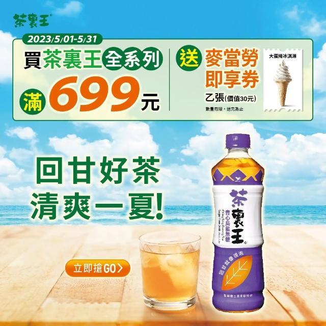【茶裏王】青心烏龍茶600ml 24入/箱