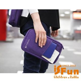 【iSFun】出國差旅*加大護照證件手拿包 - 紅