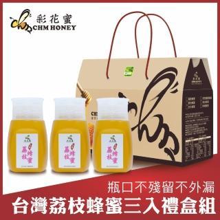 【彩花蜜】台灣荔枝蜂蜜350gx3入(專利擠壓瓶禮盒組)