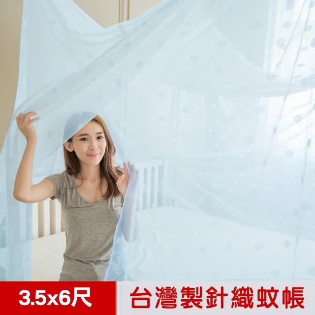 【凱蕾絲帝】100%台灣製造-堅固耐用單人加大3.5尺專用針織蚊帳-開單門(粉藍)/