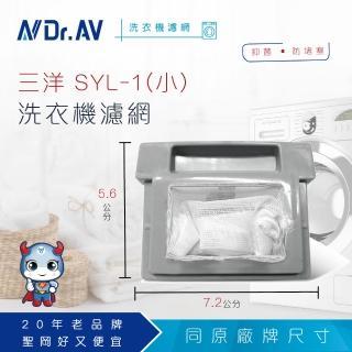 【Dr.AV】NP-010 三洋SYL 洗衣機專用濾網(超值四入組)