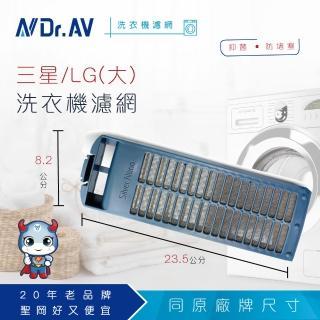 【Dr.AV】NP-018 三星/LG 洗衣機專用濾網(超值兩入組)
