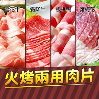 【饗讚】火烤肉片組合10包組(200G-包)