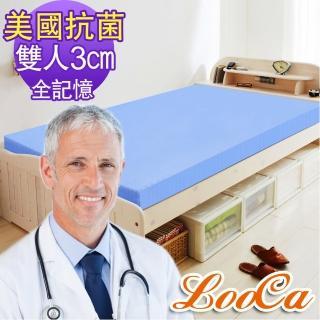 【隔日配】LooCa美國Microban抗菌3cm全記憶床墊(雙人-藍色)