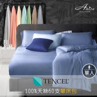 【A-nice】60支 100%全天絲【素色/緹花】零碼單床包(單人/多色任選/4006|DC)