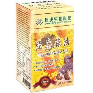 【長庚生技】亞麻蒜油_升級配方(90粒/瓶;軟膠囊)
