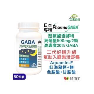 【赫而司】日本PFI好神舒活植物膠囊-含GABA(60顆/罐)