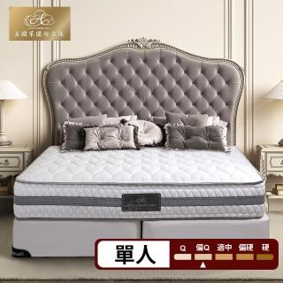 【Lady Americana】萊儷絲蜜拉貝兒 乳膠獨立筒床墊-單人3尺(送保潔墊+緹花枕1入)