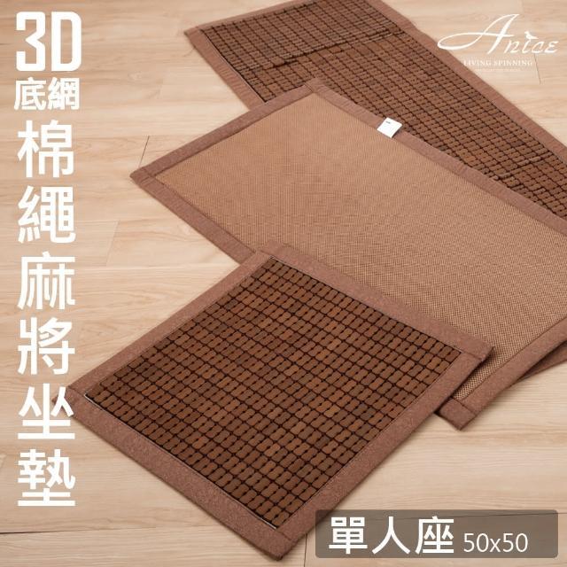【A-nice】3D透氣底網