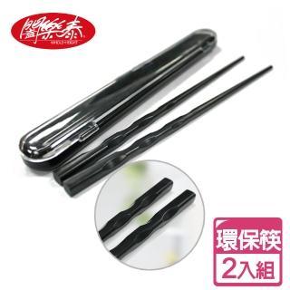 【闔樂泰】環保食安筷具2組入-波紋(環保筷 / 筷盒 / 環保餐具)