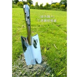 【綠色職人】不鏽鋼移植鏟(防鏽‧不鏽鋼一體成形)