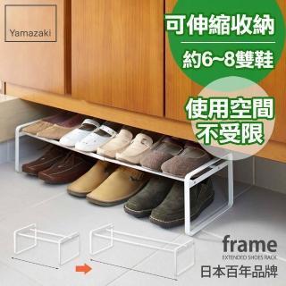 【YAMAZAKI】frame-都會簡約伸縮式鞋架(黑)