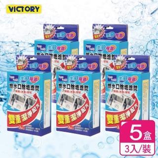 【VICTORY】雙重清淨排水口除垢濾錠(3入/5盒)