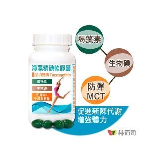 【赫而司】【海藻精碘】軟膠囊 (含褐藻素Fucoxanthin+碘+防彈MCT中鏈脂肪酸)(60顆/罐)