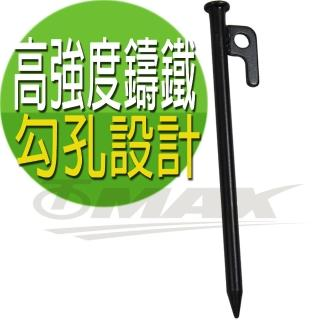 【omax】超堅固露營營釘-30cm-8入(12H)