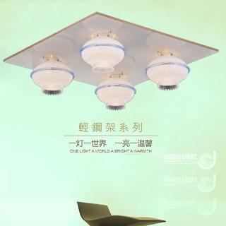 【光的魔法師 Magic Light】藍玉荷 美術型輕鋼架燈具 ( 四燈 )