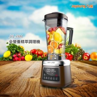 【JOYOUNG 九陽】全營養精萃調理機JYL-Y8M