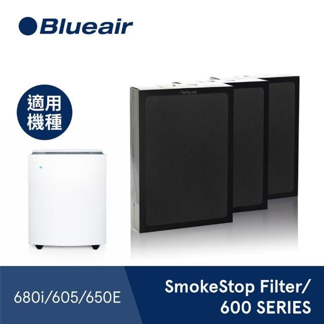 【瑞典Blueair】650E & 680i 專用活性碳濾網(SmokeStop Filter/ 500/600 SERIES)