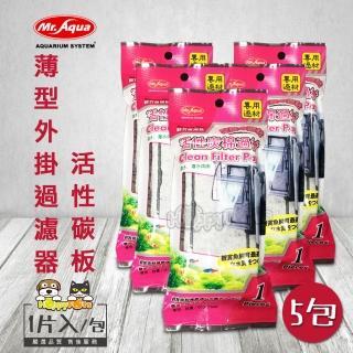 【MR.AQUA】薄型外掛碳板濾材(5包)