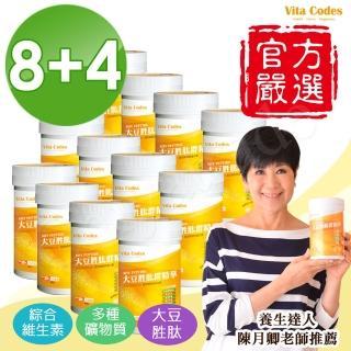 【Vita Codes】大豆胜太群精華罐裝450g附湯匙+線上食譜-陳月卿推薦(買8送4-超值組)