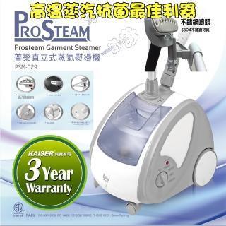 【威寶家電Prosteam】普樂直立式蒸氣掛燙機PSM-G29(掛燙機)
