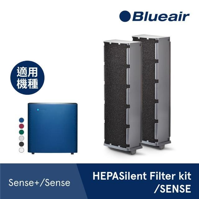 【瑞典Blueair】SENSE+ 專用HEPA濾網(HepaSilent filter kit/SENSE)